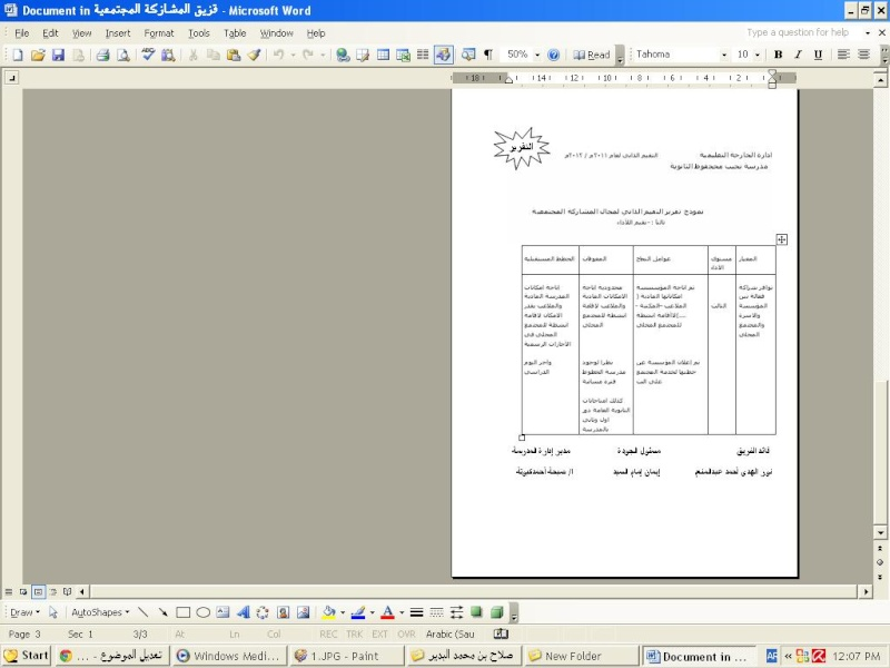 تقرير2012 توكيد الجودة 222
