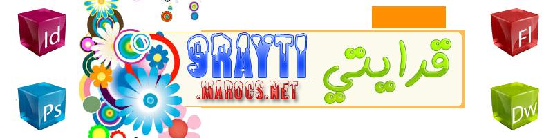 9rayti Network - شبكة قرايتي التعليمية