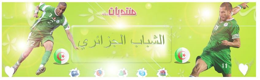 منتدى الشباب الجزائري