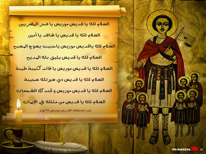 منتدى القديس موريس