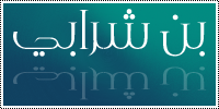 خط Muslimah الجديد. - صفحة 3 Oouu_o35