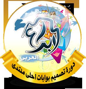 دورة تصميم بوابات أحلى منتدى - حصرياً على منتدى الابداع العربي. Oouu_o49