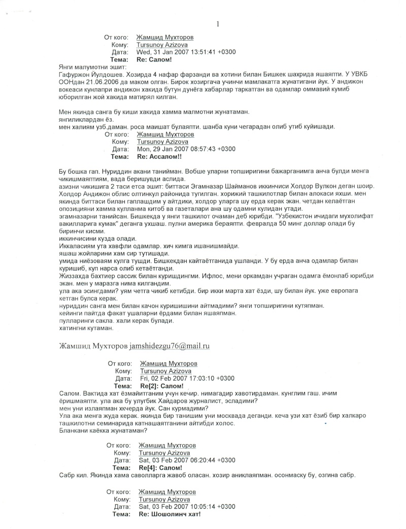 Ўзбекистон Миллий Хавф Хизматининг сирлари Cci26012