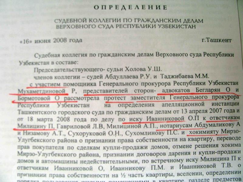 Продажные адвокаты Узбекистана / Ўзбекистоннинг сотқин адвокатлари Img_4911