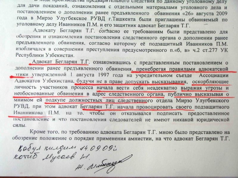 Продажные адвокаты Узбекистана / Ўзбекистоннинг сотқин адвокатлари Img_4913