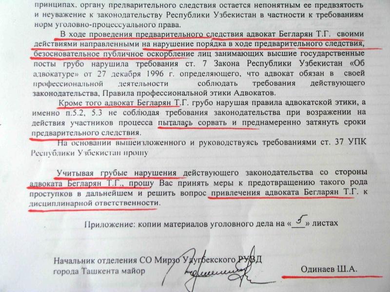 Продажные адвокаты Узбекистана / Ўзбекистоннинг сотқин адвокатлари Img_4914