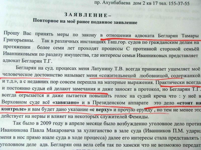 Продажные адвокаты Узбекистана / Ўзбекистоннинг сотқин адвокатлари Img_4915