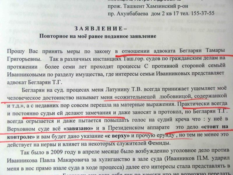 Продажные адвокаты Узбекистана / Ўзбекистоннинг сотқин адвокатлари Img_4916