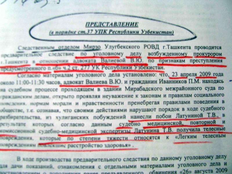 Продажные адвокаты Узбекистана / Ўзбекистоннинг сотқин адвокатлари Img_4917