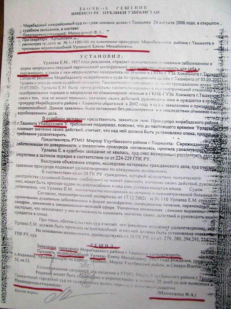 ИСЛОМ КАРИМОВ ДИКТАТУРАСИНИНГ КУНДАЛИК ЖИНОЯТЛАРИ - Page 2 Img_5611