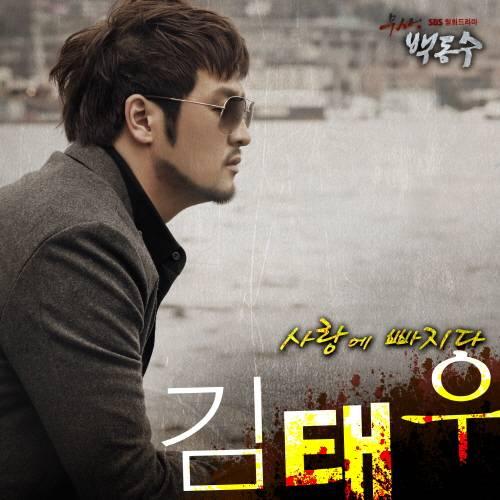 Info for Warrior Baek Dong Soo 20110812