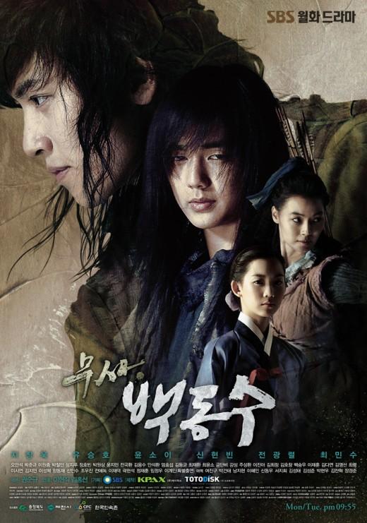Info for Warrior Baek Dong Soo Poster10