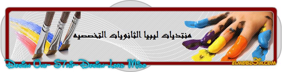 منتديات ليبيا الثانويات التخصصية