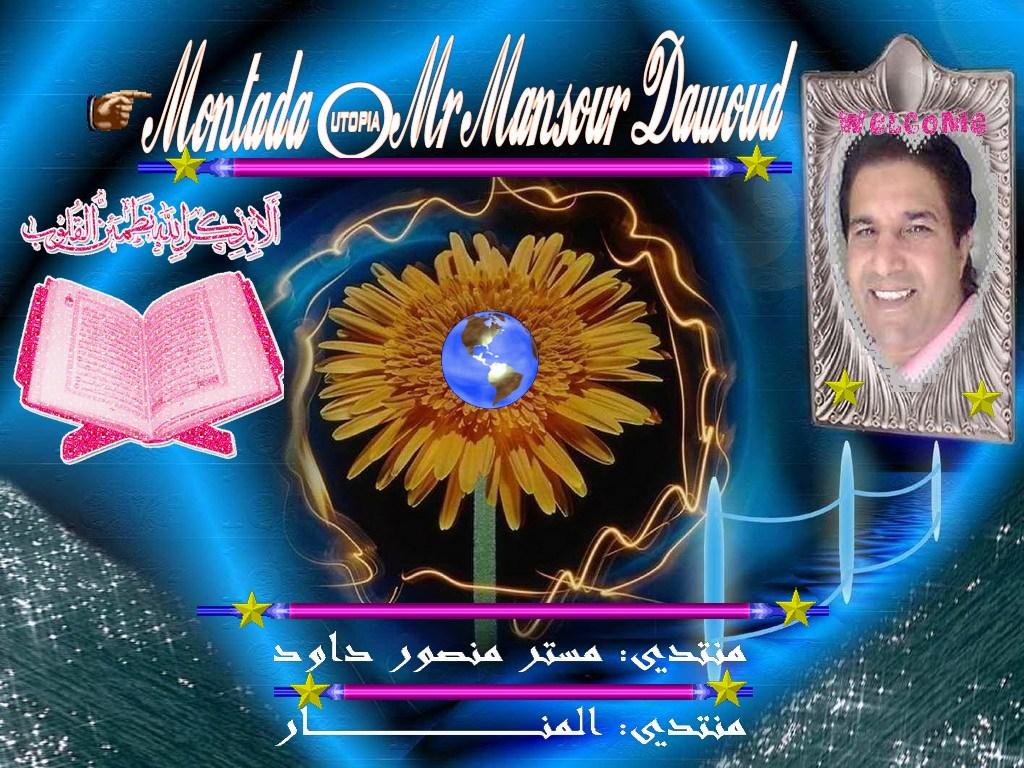 Mr Mansour Dawoud منتدي المنار