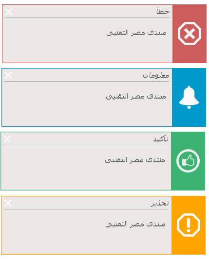 EgyDialog مربعات الحوار البديلة عن joptionpane بتصاميم رائعة وتاثير الحركة FadeIn_Out,Slide  Syle210
