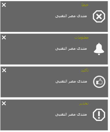 EgyDialog مربعات الحوار البديلة عن joptionpane بتصاميم رائعة وتاثير الحركة FadeIn_Out,Slide  Syle310