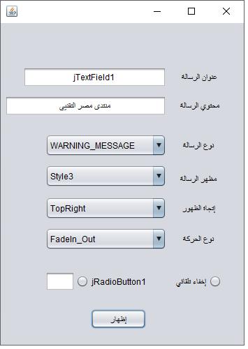EgyDialog مربعات الحوار البديلة عن joptionpane بتصاميم رائعة وتاثير الحركة FadeIn_Out,Slide  Untitl14