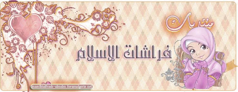مملكة الفراشة المسلمة