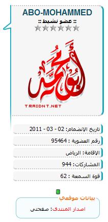 صفحة البيانات الشخصية في المواضيع مثل تراد نت 1203210