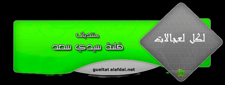 منتديات  قلتة سيدي سعد