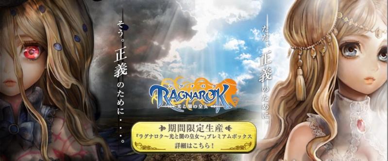 Ragnarok: The Imperial Princess of Light and Dark Ragnar10