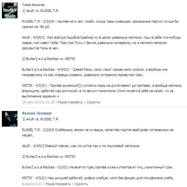 Оценки полуфинала Cats40