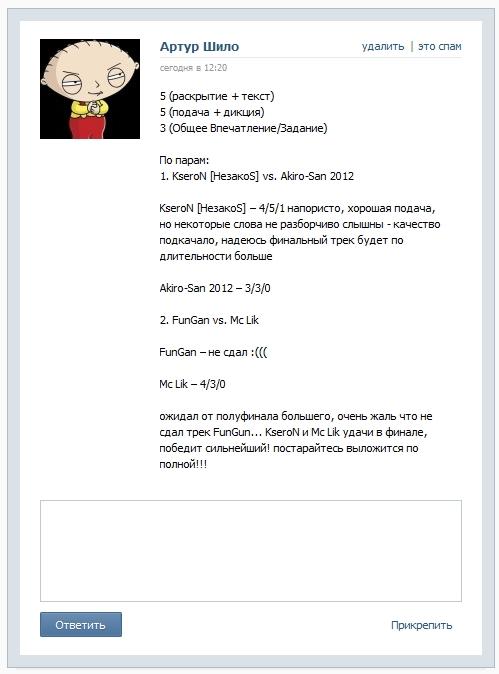 Оценки и Итоги полуфинала. Dd12
