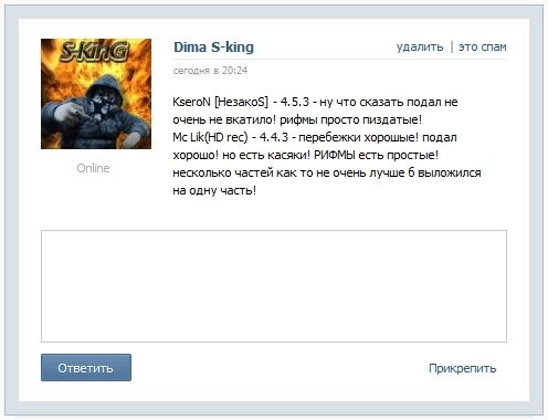 Оценки финала. S-king10