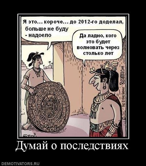 Конец света 2012 года? Jewyej10