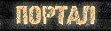Портал Сайта