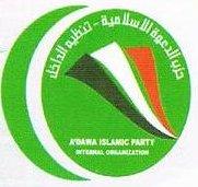 منتدى حزب الدعوه الاسلاميه تنظيم الداخل