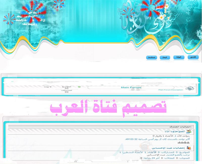 استايل العيد جميل و رائع من تصميمي  Oo_-a_10