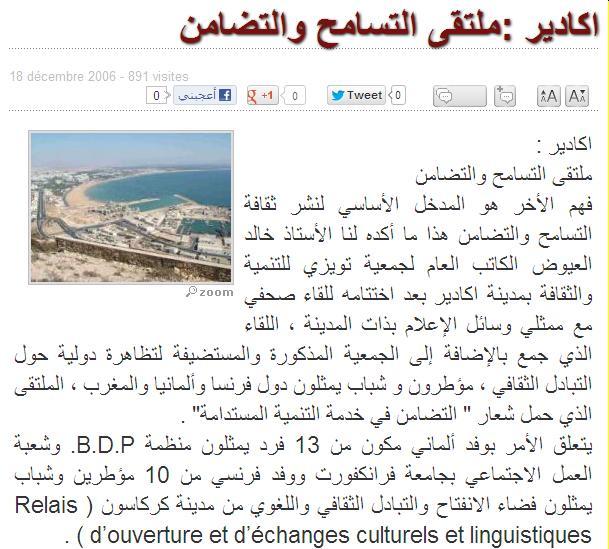 خالد العيوض  ألإستدامة في المسارالجمعوي Alayou10