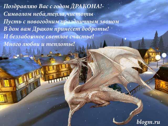 Новогодние ДРАКОНЫ Otkrik10