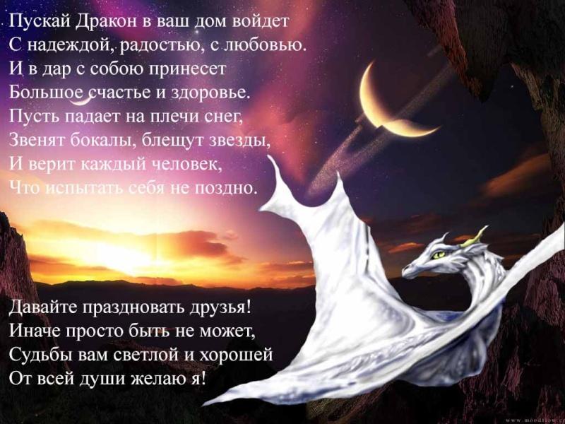 Новогодние ДРАКОНЫ - Страница 2 Otkrit12