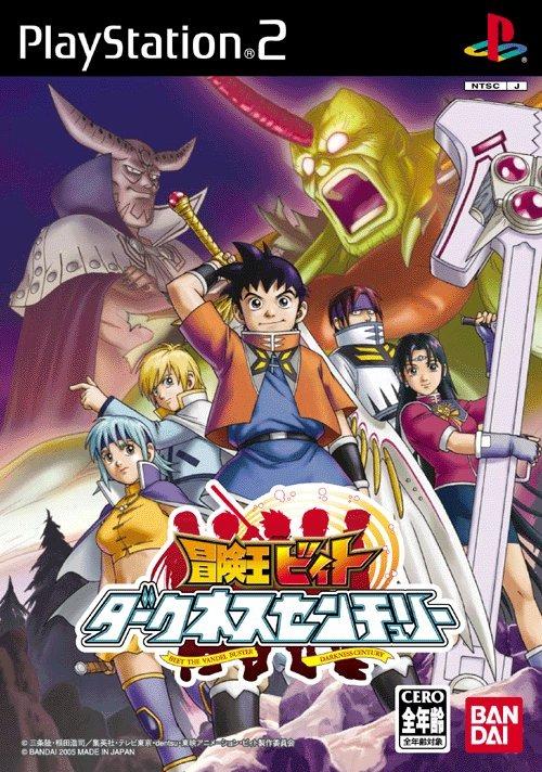 [anime] Beet the vandel buster Jaquet10