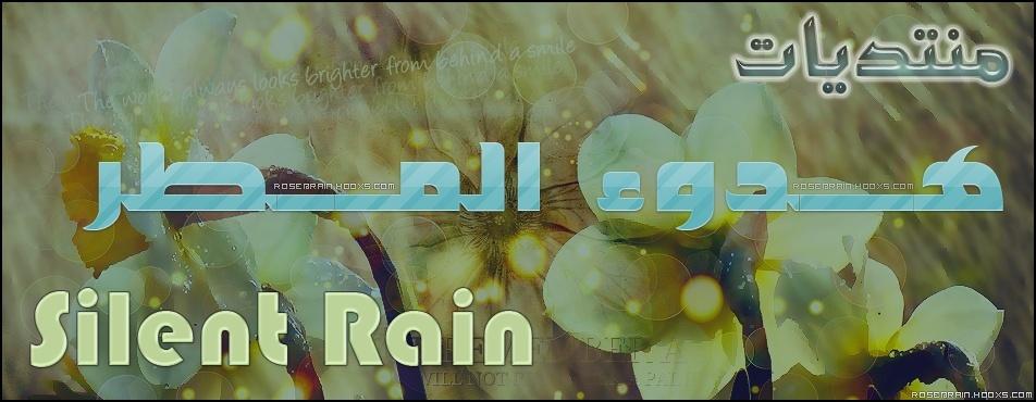 منتديات هدوء المطر