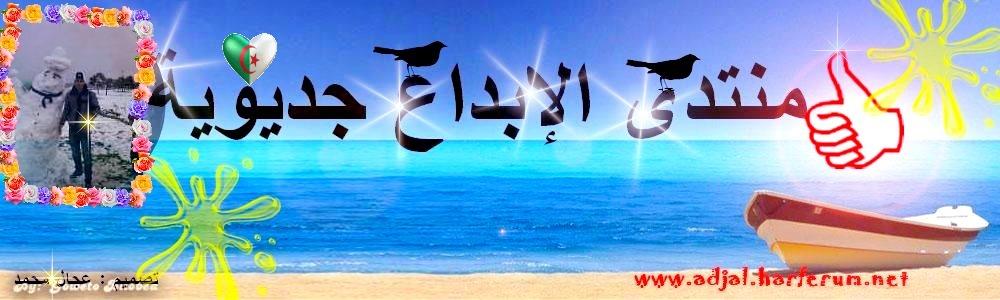 منتدى الإبداع  ( جديوية ) عجال محمد