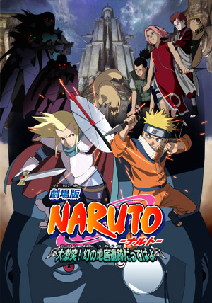 Naruto 2: Legend of the Stone of Gelel Naruto12