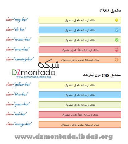 [حصريا] كود الملاحظات باكثر من شكل و بتقنية CSS Css-bo10