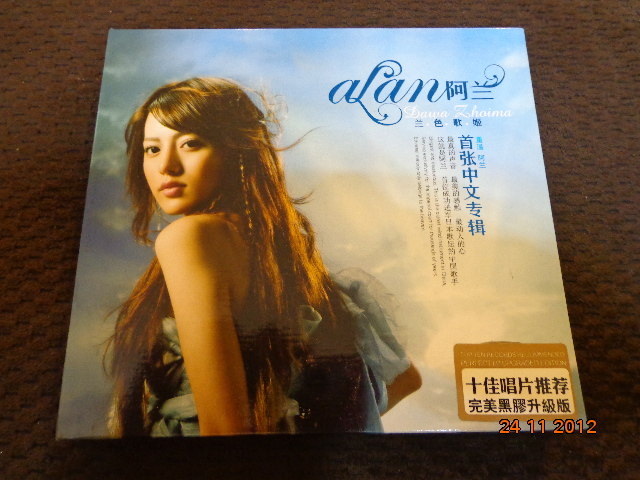 Chinese Audiophile CD For Sale Vol 1 (Used)