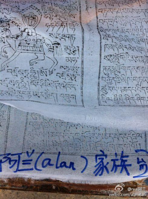 [News] alan's Tibet Trip Alan1610