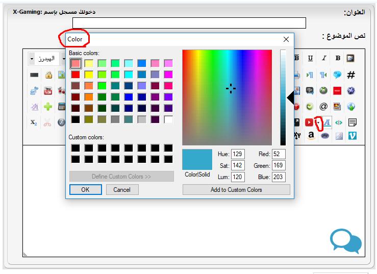 [حصري] زر الألوان html 5 Screen11