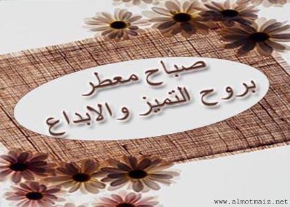 من هنا نقول صباح الخير - مساء الخير - زهرة اللوتس المقدسية  - صفحة 9 Good_m10