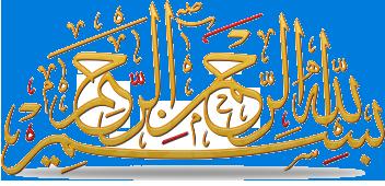 كثر من 20 سؤال وجواب عن التاريخ الاسلامي Besmal10
