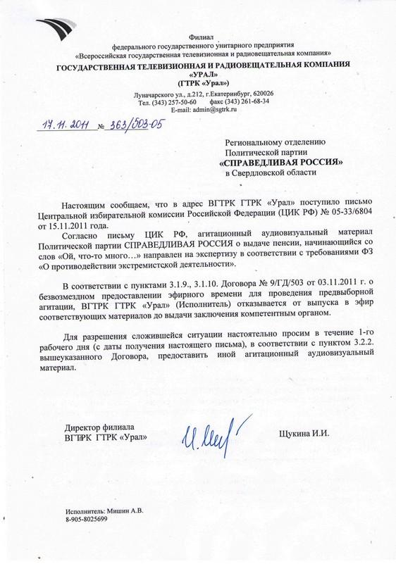Римма Маркова показалась ЦИК чересчур агрессивной Image_13
