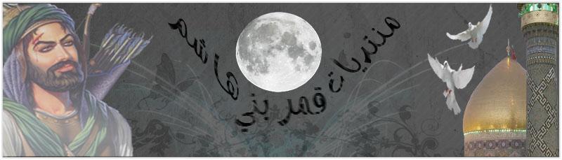 منتديات قمر بني هآشـم