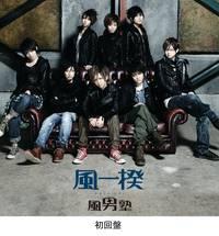 [SINGLE] Fudanjuku - 7th Single [Kaze Ikki] (2012/01/18)  Limite10