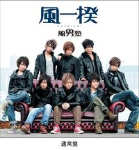 [SINGLE] Fudanjuku - 7th Single [Kaze Ikki] (2012/01/18)  Regula10