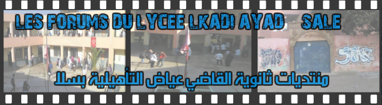 منتديات ثانوية القاضي عياض بسلا Banner11